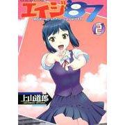 エイジ'87 2<2巻>(YKコミックス) [コミック]