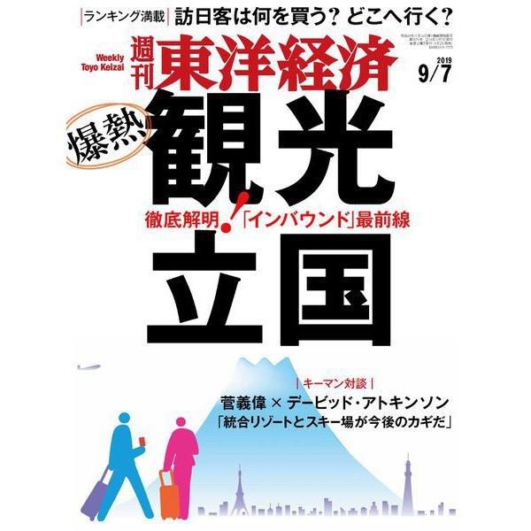 週刊 東洋経済 2019年 9/7号 [雑誌]