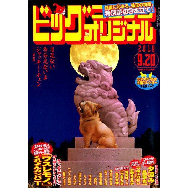 ビッグコミックオリジナル 2019年 9/20号 [雑誌]