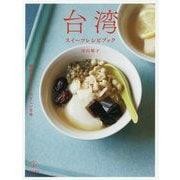 台湾スイーツレシピブック-現地で出会ったやさしい甘味(料理の本棚) [単行本]