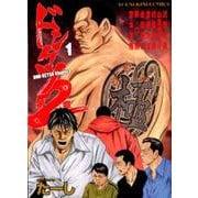 ドンケツ第2章 1<1巻>(YKコミックス) [コミック]