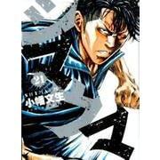 シマウマ 21<21巻>(YKコミックス) [コミック]