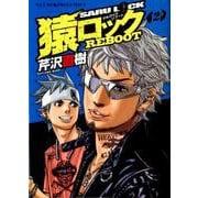猿ロック REBOOT 2<2巻>(YKコミックス) [コミック]