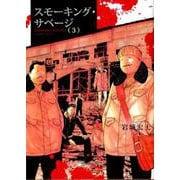 スモーキング・サベージ 3<3巻>(YKコミックス) [コミック]