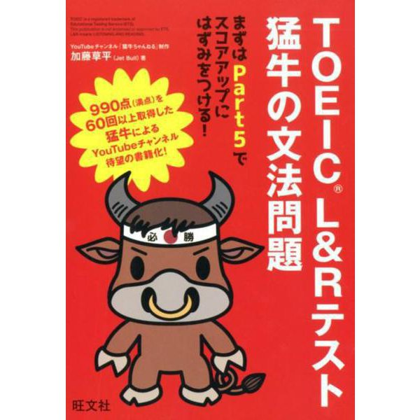 TOEIC L&Rテスト猛牛の文法問題 [単行本]