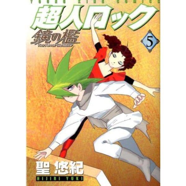 超人ロック 鏡の檻 5<5巻>(YKコミックス) [コミック]