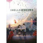映画 HELLO WORLD 公式ビジュアルガイド [単行本]