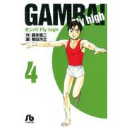 ガンバ!Fly high<4>(コミック文庫(青年)) [文庫]
