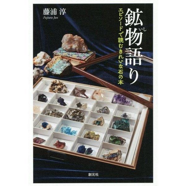 鉱物語り-エピソードで読むきれいな石の本 [単行本]