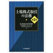 上場株式取引の法務〈第2版〉 [単行本]