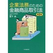 企業法務のための金融商品取引法〈第2版〉 [単行本]