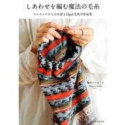 しあわせを編む魔法の毛糸 [単行本]