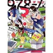 キューナナハチヨン 1<1巻>(YKコミックス) [コミック]