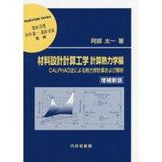 材料設計計算工学 計算熱力学編 増補新版-CALPHAD法による熱力学計算および解析(材料学シリーズ) [単行本]