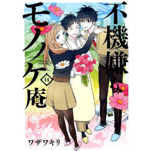 不機嫌なモノノケ庵 (14) (ガンガンコミックスONLINE) [コミック]