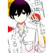 田中くんはいつもけだるげ 13.5 MEMORIAL TANAKABOOK (ガンガンコミックスONLINE) [コミック]
