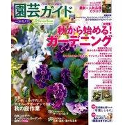 園芸ガイド 2019年 10月号 [雑誌]