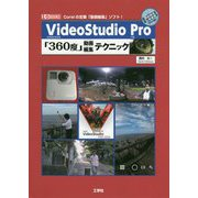 VideoStudio Pro「360度」動画編集テクニック(I・O BOOKS) [単行本]