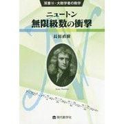 ニュートン 無限級数の衝撃(双書〈18〉―大数学者の数学) [単行本]