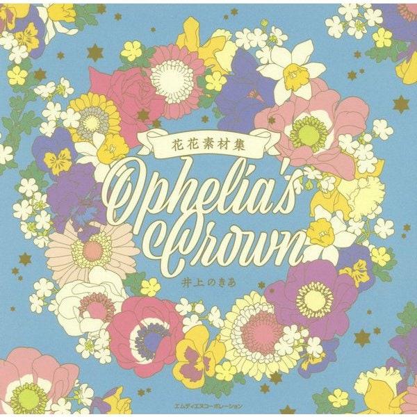 花花素材集 Ophelia's Crown [単行本]