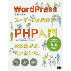 WordPressユーザーのためのPHP入門―はじめから、ていねいに。 第3版 [単行本]
