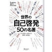 世界の自己啓発50の名著 [単行本]