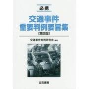 必携 交通事件重要判例要旨集 第2版 [単行本]