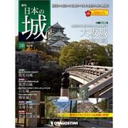 日本の城 改訂版 2019年 10/1号 [雑誌]