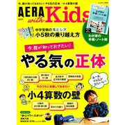 AERA with Kids (アエラウィズキッズ) 2019年 10月号 [雑誌]
