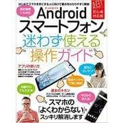 Androidスマートフォン 迷わず使える操作ガイド [単行本]