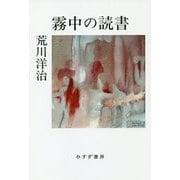 霧中の読書 [単行本]