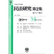 民法研究 第2集第7号 東アジア編7 [全集叢書]