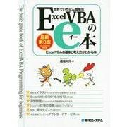 世界でいちばん簡単なExcelVBAのe本 Excel2019対応版―ExcelVBAの基本と考え方がわかる本 最新第3版 [単行本]
