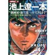 漫画家本vol.12 池上遼一本(少年サンデーコミックス) [コミック]