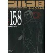 ゴルゴ13<158巻>-禁忌のスコープ(SPコミックスコンパクト) [コミック]