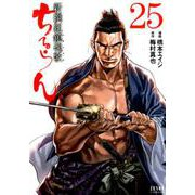 ちるらん 新撰組鎮魂歌 25(ゼノンコミックス) [コミック]