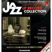 ジャズ・LPレコード・コレクション 77-隔週刊 [ムックその他]