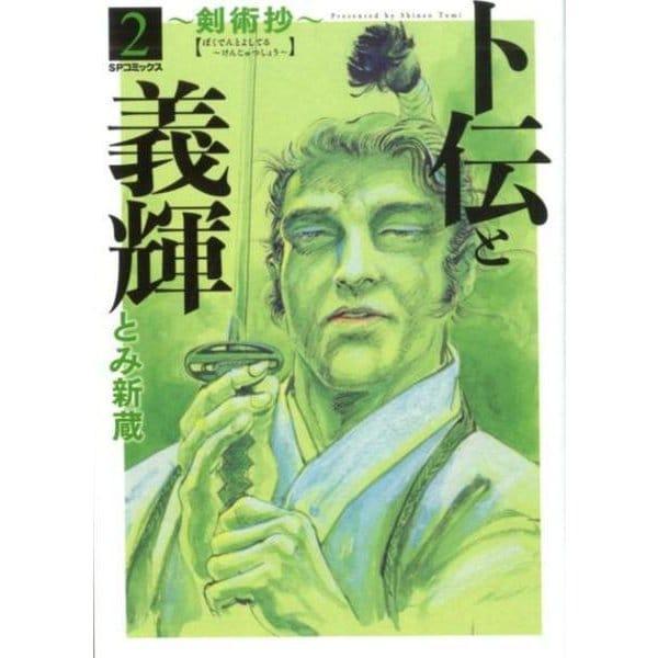 卜伝と義輝~剣術抄~<2巻>(SPコミックス) [コミック]