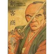 剣客商売<35巻>(SPコミックス) [コミック]