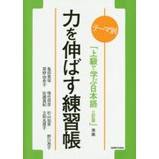 力を伸ばす練習帳-テーマ別 上級で学ぶ日本語(三訂版)準拠 [単行本]
