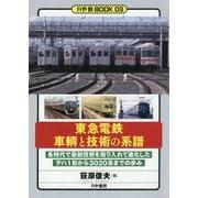 東急電鉄 車輌と技術の系譜(かや鉄BOOK) [単行本]
