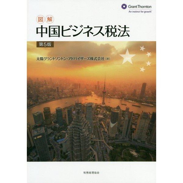 図解 中国ビジネス税法〔第5版〕 [単行本]