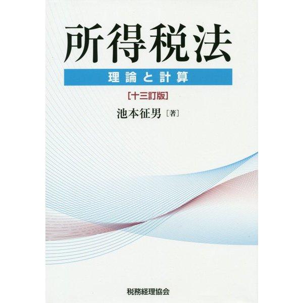 所得税法〔十三訂版〕-理論と計算 [単行本]