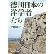 徳川日本の洋学者たち [単行本]