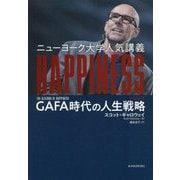 ニューヨーク大学人気講義 HAPPINESS-GAFA時代の人生戦略 [単行本]