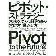 ピボット・ストラテジー-未来をつくる経営軸の定め方、動かし方 [単行本]