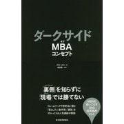 MBAコンセプトのダークサイド-リアルビジネスに強くなる50のヒント [単行本]