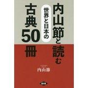 内山節と読む 世界と日本の古典50冊 [単行本]