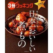 日本一おいしい煮もの-私のとっておきの一皿(角川SSCムック 3分クッキング永久保存版シリーズ) [ムックその他]