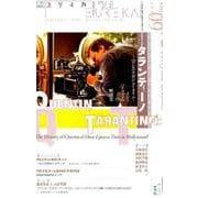 ユリイカ 2019年9月号 特集=クエンティン・タランティーノ 「ワンス・アポン・ア・タイム・イン・ハリウッド」の映画史― [ムック・その他]